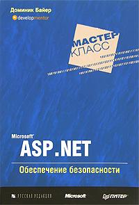 Microsoft ASP .NET. Обеспечение безопасности
