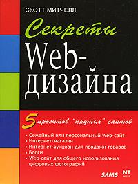 Секреты Web-дизайна