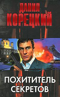 Данил Корецкий Похититель секретов