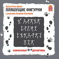 Пляшущие фигурки (аудиокнига CD). Артур Конан Дойль