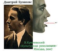 Дмитрий Буланов. Был в Ленинграде такой дизайнер