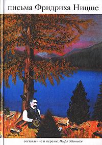 Письма Фридриха Ницше