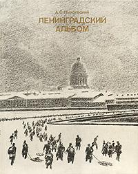 А. С. Никольский. Ленинградский альбом