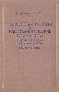 Советская Россия и капиталистические государства в годы перехода от войны к миру (1921-1922)