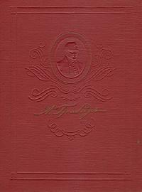 А. С. Грибоедов в портретах, иллюстрациях, документах