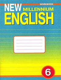 New Millennium English 6: Workbook / Английский язык нового тысячелетия. Рабочая тетрадь. 6 класс
