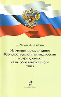 Изучение и разучивание Государственного гимна России в учреждениях общеобразовательного типа