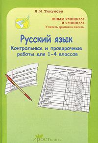 Русский язык. Контрольные и проверочные работы для 1-4 классов
