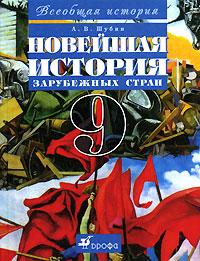 Новейшая история зарубежных стран. 9 класс