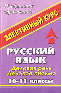 Русский язык. 10-11 классы. Деловая речь. Деловое письмо