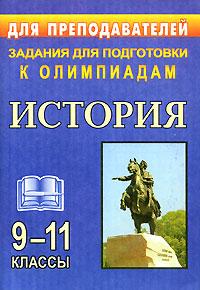 Задания для подготовки к олимпиадам. История 9-11 классы