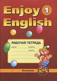 Enjoy English: Workbook / Английский язык. Рабочая тетрадь