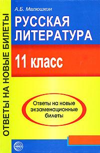 Русская литература. 11 класс. Ответы на новые экзаменационные билеты