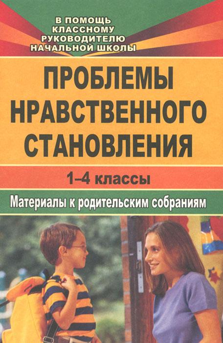 Проблемы нравственного становления. 1-4 классы. Материалы к родительским собраниям