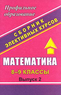 Математика. 8-9 классы. Сборник элективных курсов. Выпуск 2
