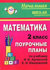 Математика. 2 класс. Поурочные планы