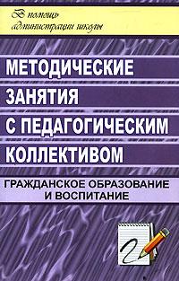 Методические занятия с педагогическим коллективом. Гражданское образование и воспитание