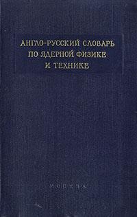 Англо-русский словарь по ядерной физике и технике