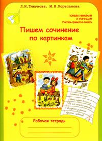 Пишем сочинение по картинкам. Рабочая тетрадь для детей 6-7 лет