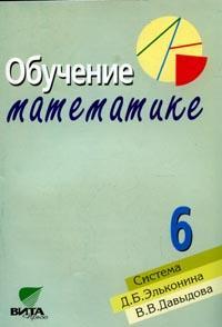 Обучение математике: 6 класс: Пособие для учителя (система Д.Б.Эльконина-В.В.Давыдова)