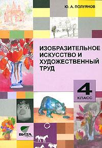 Изобразительное искусство и художественный труд. 4 класс. Учебник