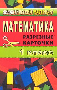 Дидактический материал. Математика. 1 класс. Разрезные карточки