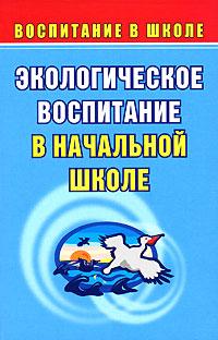 Экологическое воспитание в начальной школе ( 5-7057-1126-3 )