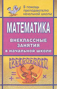 Математика. Внеклассные занятия в начальной школе12296407Предлагаемое пособие содержит внеклассные занятия по математике для младших школьников, которые представлены в интересной и доступной форме. Каждое занятие наполнено богатым историческим материалом, большим количеством заданий, способствующих развитию познавательной и умственной активности учащихся. Материал пособия может быть использован как во внеурочное время, так и в процессе урока математики. Предназначено учителям начальных классов, воспитателям ГПД.