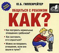 Общаться с ребенком. Как? (аудиокнига MP3)