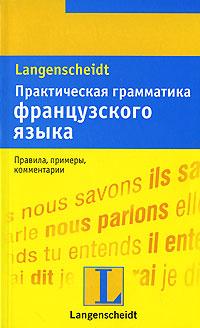 Практическая грамматика французского языка ( 978-5-17-044366-6, 978-5-271-16967-0, 3-468-34933-5 )