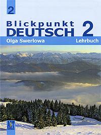 Blickpunkt Deutsch 2: Lehrbuch / Немецкий язык. В центре внимания немецкий 2. 8 класс