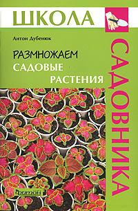 Размножаем садовые растения ( 978-5-93457-185-7 )