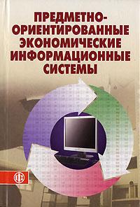 Предметно-ориентированные экономические информационные системы