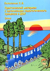 Практический материал к организации педагогического процесса в ДОУ. Стихи