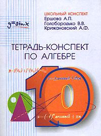 Тетрадь-конспект по алгебре.10 класс