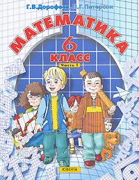 Математика. 6 класс. Часть 1