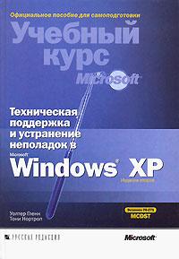 Техническая поддержка и устранение неполадок в Microsoft Windows XP (+ CD-ROM)