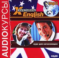 X-Polyglossum English. Курс для начинающих (аудиокнига MP3)
