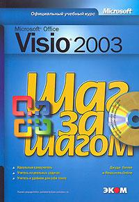 Microsoft Office Visio 2003 (+ CD-ROM)