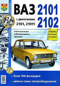 ВАЗ 2101, 2102 с двигателями 2101, 21011. Эксплуатация, обслуживание, ремонт