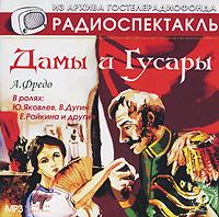 Дамы и гусары (аудиокнига MP3). А. Фредо