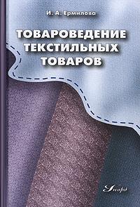 Товароведение текстильных товаров