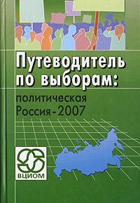 Путеводитель по выборам. Политическая Россия-2007