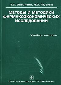 Методы и методики фармакоэкономических исследований