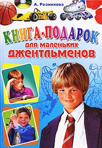 Книга-подарок для маленьких джентльменов