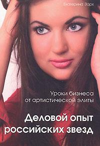 Уроки бизнеса от артистической элиты. Деловой опыт российских звезд ( 978-5-9626-0382-7 )