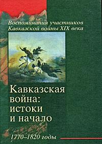 Кавказская война. Истоки и начало. 1770-1820 годы