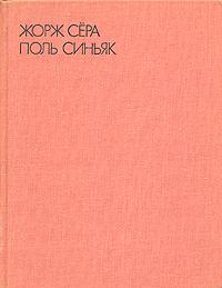 Жорж Сера, Поль Синьяк. Письма, дневники, литературное наследие, воспоминания современников