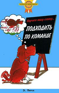 Э. Пичи Научите вашу собаку... Подходить по команде