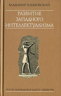 Развитие западного интеллектуализма